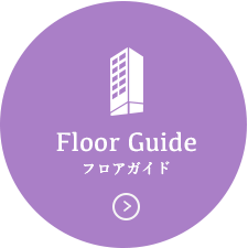 FloorGuide フロアガイド